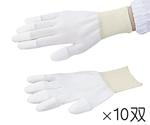 アズピュアPUコート手袋 指先コート