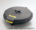 ドラム缶ポリロート用フタ