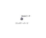 スノコJ ジョイナー 0mmピッチ 434-0490