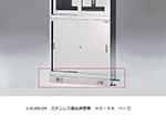 ステンレス薬品保管庫用ベース HS-9B