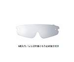 Spare Lens For Simplified Face Shield YF-800S