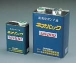 高真空ポンプ油ネオバック MR-100 4L 等
