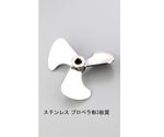 Air Mixer Stainless Steel Propeller Blades 3