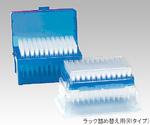 フィルターチップ(ART) 2140-RI 96本/パック×10パック(詰め替え用)