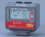 酸素・毒性ガス検知警報器
