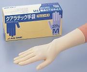 クアラテック手袋・フルエンボス(パウダーフリー)