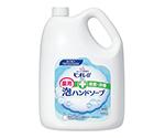 ビオレu 泡ハンドソープ マイルドシトラスの香り 4L 業務用 511485