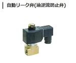Vacuum Pump Automatic Leak Valve