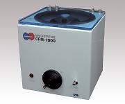 小型遠心機 CFMシリーズ等
