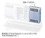 アナログ出力ユニットSEM1100EXA SEM-1100EXA