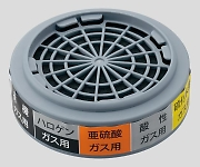 [取扱停止]直結式小型吸収缶 有機ガス用 G41M