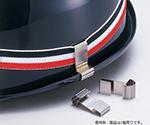 ヘルメット ST189用ゴーグルクリップ 207