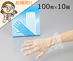 Polyethylene Glove Economy Thin L Box Sale 1000 Pcs and others