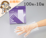 Polyethylene Glove Economy Thin With Outer Emboss L Box Sale 1000 Pcs and others