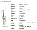Temperature Data Logger RTR-601-E30