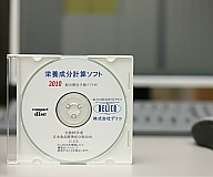 [取扱停止]栄養成分計算ソフト 2010版