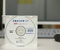 [取扱停止]栄養成分計算ソフト 2010版 日本食品標準成分表2010版