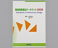 Animal Medicine Data Book 2006 990-55044 and others