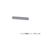 パネルラック用コンテナ設置用レール HP06-5-630