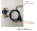 [Discontinued]Vacuum Stirring Deaerator Solenoid Valve Set