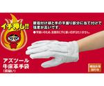 アズツール牛床革手袋 (背縫い)