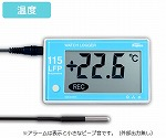 フリーザー用データーロガー アラーム対応 本体・温度センサー外付型