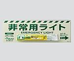 [取扱停止]非常用ライト標識(さいりゅーむ付き) 824-54