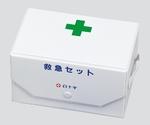 救急セット 9点+冊子 BOX型 BOX型