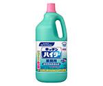 キッチンハイター 業務用 2.7㎏ 塩素系除菌漂白剤等