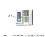 ダストアウトR(ガラス器具保管庫) DRシリーズ等