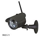 ワイヤレスカメラシステム赤外線LED搭載 増設用カメラ MT-INC200IR