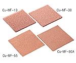 金属多孔質体 (銅) Cu-MFシリーズ等