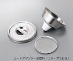 廃液缶用 ロート