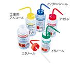 薬品標識広口洗浄瓶 (Azlon)