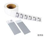 耐溶剤ラベル スライドガラス用 1巻(1,000枚入)