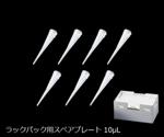 【ビオラモサクラチップ】ラックパック用スペアプレート
