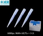 ビオラモサクラチップ(ラックパック用スペアプレート) 1000μL V-1000RSH