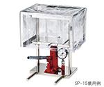 塩ビ製用安全カバー (ハイプレッシャージャッキ専用) 5tタイプ用 SP-5