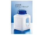 Wide-Mouth Square Bottle With Handle 2300mL (Cap Sold Separately) and others