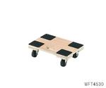 木製平台車 WFTシリーズ