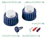 HPLC用安全システム スターターキット