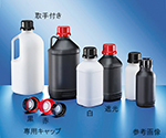 Narrow-Mouth Square Bottle (UN Standards/Liquid) White 1000mL and others