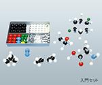 分子モデルシステム Molymod