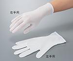 アズピュアハイフィット異物検出手袋