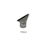 熱風機(ホットウインドプレミアム) 平型ノズル 150mm 平型ノズル150