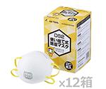 使い捨て式防じんマスク (DS2) 排気弁無 1ケース(20枚/箱×12箱入)