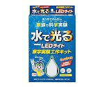 マグネシウム電池LEDライト工作キット 家学実験シリーズ KIT-001