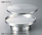 Aluminum Block For Round Bottom Flask 50 - 500mL Disk Adapter