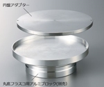 [Discontinued]Aluminum Block For Round Bottom Flask 50 - 500mL Disk Adapter 9728895