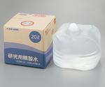 研究用精製水 20L  ASSWS-20
